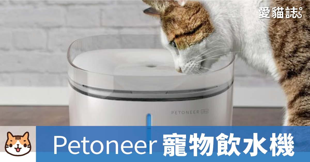 petoneer-uv殺菌智能寵物飲水機